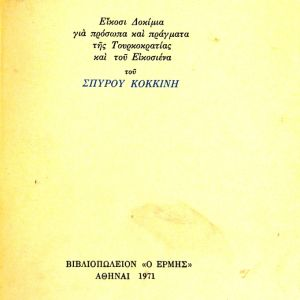 Ρωμιοσύνη, είκοσι δοκίμια για πρόσωπα και πράγματα της Τουρκοκρατίας και του Εικοσιένα - Σπύρου Κοκκίνη - 1971