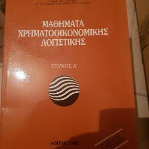 3 βιβλία