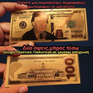 Donald Trump US PRESIDENT Πρόεδρος Αμερικής Χαρτονόμισμα Σκληρό Πλαστικό Συλλεκτικο  γυαλιστερό χρυσαφί χρώμα