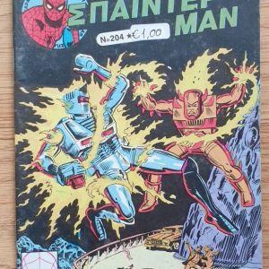Σπάιντερ Μαν #204 (Καμπανάς, 1985)