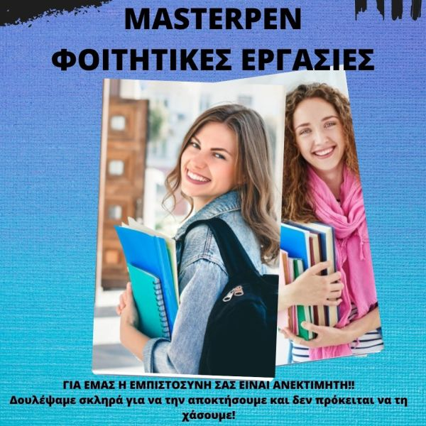 fititikes ergasies – MASTERPEN