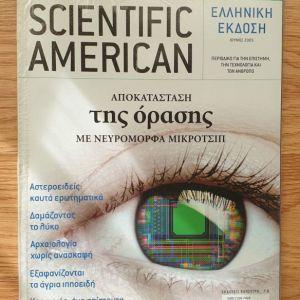 Scientific American Τεύχος: Ιούνιος 2005
