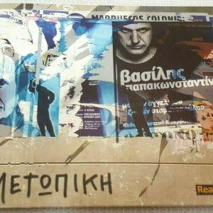 ΒΑΣΙΛΗΣ ΠΑΠΑΚΩΝΣΤΑΝΤΙΝΟΥ -  ΜΕΤΩΠΙΚΗ