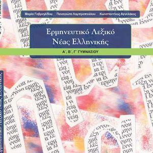 Ερμηνευτικό Λεξικό Νέας Ελληνικής Α', Β', Γ' Γυμνασίου