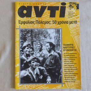 Ειδικη εκδοση περιοδικο ΑΝΤΙ - Εμφυλιος πολεμος 50 χρονια μετα