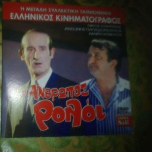 DVD Ο ΑΝΘΡΩΠΟΣ ΡΟΛΟΙ