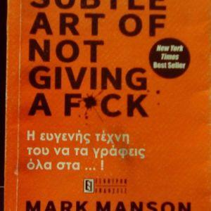 ΒΙΒΛΙΟ -THE SUBTLE ART OF NOT GIVING A F?CK