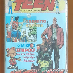 Teen Το δικο σου περιοδικο #1
