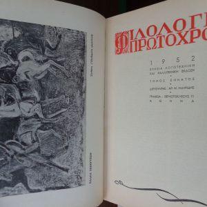 ΦΙΛΟΛΟΓΙΚΗ ΠΡΩΤΟΧΡΟΝΙΑ 1952  Ετήσια λογοτεχνική και καλλιτεχνική έκδοση  Τόμος 9ος Αθήνα 1952.  σ. 301  Διευθυντής: Αρ. Ν. Μαυρίδης  Εικόνες εκτός και εντός κειμένου  Εξώφυλλο του Κωνσταντίνου Παρθένη
