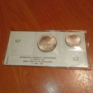 Αναμνηστικά νομίσματα 21ης Απριλίου 1967