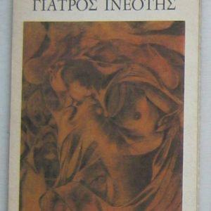 Γιώργος Χειμωνάς - Ο γιατρός Ινεότης