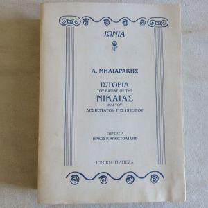 Ιστορια του Βασιλειου της Νικαιας και του Δεσποτατου της Ηπειρου - Α. Μηλιαρακης
