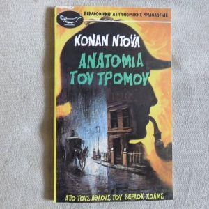 Σερλοκ Χολμς - Ανατομια του τρομου