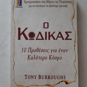 Ο Κώδικας: 10 Προθέσεις για καλύτερη ζωή του Tony Burroughs
