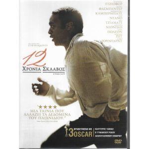 DVD /  12 ΧΡΟΝΙΑ ΣΚΛΑΒΟΣ / ORIGINAL DVD