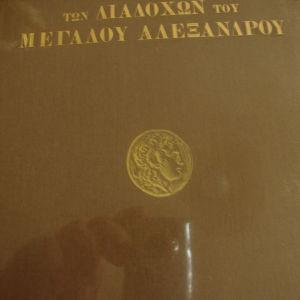 JOHAN GUSTAV DROYSEN. Ιστορία των διαδόχων του Μ.Αλεξάνδρου