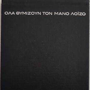 ΟΛΑ ΘΥΜΙΖΟΥΝ ΤΟΝ ΜΑΝΟ ΛΟΪΖΟ - 8 CD'S