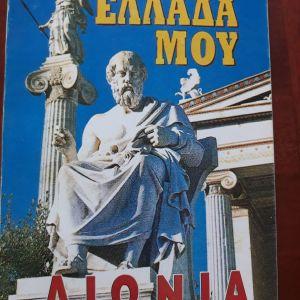 Τιμόθεος Κ. Κιλίφης- Ελλάδα Μου Αιώνια: η θέση και η ακτινοβολία της Ελλάδας στην παγκόσμια ιστορία