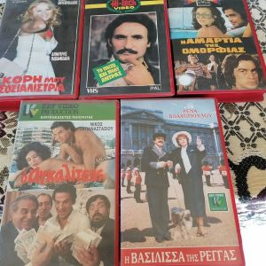 Πέντε παλιές γνήσιες βιντεοκασετες ελληνικού κινηματογράφου δεκαετίας 1980