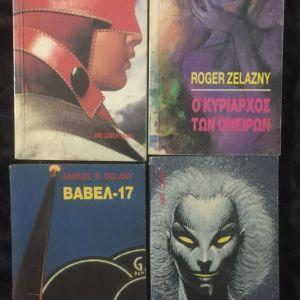 4 βιβλία φανταστικής λογοτεχνίας ars longa