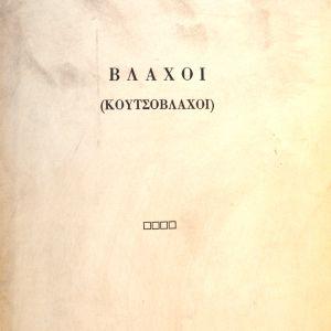 Δημητρίου Τρ. Παπαζήση - Βλάχοι (Κουτσόβλαχοι) - 1976