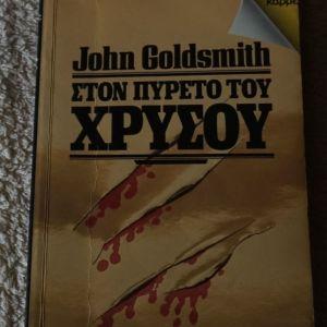 ΣΤΟΝ ΠΥΡΕΤΟ ΤΟΥ ΧΡΥΣΟΥ- John Goldsmith- ΚΑΡΡΕ