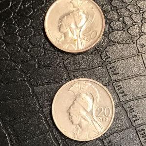 δύο νομίσματα 20 δραχμών του έτους 1973