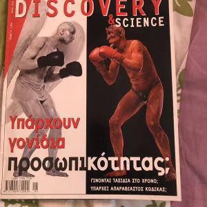 Περιοδικό Discovery Science 2005
