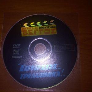 DVD ΜΕ ΕΛΛΗΝΙΚΕΣ ΤΑΙΝΙΕΣ