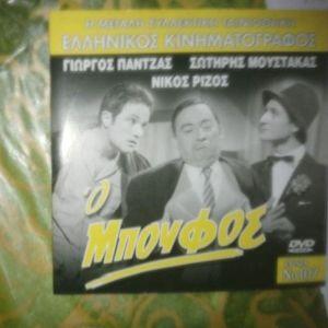 DVD Ο ΜΠΟΥΦΟΣ