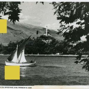 """Συλλεκτική Καρτ Ποστάλ Ιωαννίνων δεκ. 1950 με τίτλο """"Άποψις κυρα Φροσύνης """" Ioannina Janina Postcard Epirus Ήπειρος lake morning Kira Frosini View"""