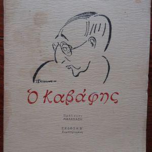 ΠΙΕΡΙΔΗΣ ΓΙΑΓΚΟΣ   Ο Καβάφης Συνομιλίες και χαρακτηρισμοί   Πρόλογος Μιλτιάδη Μαλακάση   ΕΚΔΟΣΗ ΔΕΥΤΕΡΗ ΣΥΜΠΛΗΡΩΜΕΝΗ  Δωδεκάτη Ώρα  Αθήνα  1965   96 σ.  Αρχικά εξώφυλλα.  Κατάσταση: Πολύ καλή