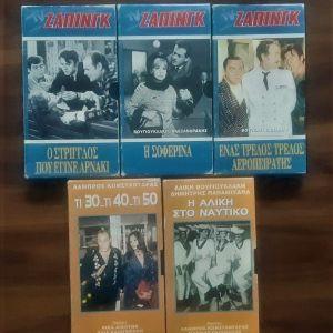5 Βιντεοκασέτες VHS - Ελληνικές Ταινίες