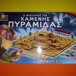 Ο θησαυρός της χαμένης Πυραμίδας