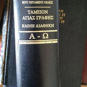 Ταμείον της Αγίας Γραφής Καινή Διαθήκη