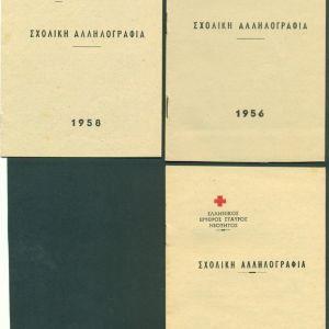 ΠΑΛΙΑ ΒΙΒΛΙΑ. ΕΛΛΗΝΙΚΟΣ ΕΡΥΘΡΟΣ ΣΤΑΥΡΟΣ ΝΕΟΤΗΤΟΣ. 3 ΦΥΛΛΑΔΙΑ ΣΧΟΛΙΚΗΣ ΑΛΛΗΛΟΓΡΑΦΙΑΣ ΤΩΝ ΕΤΩΝ 1956,1958,1960 . ΣΕΛΙΔΕΣ 10 ΤΟ ΚΑΘΕΝΑ.  ΣΕ ΕΞΑΙΡΕΤΙΚΗ ΚΑΤΑΣΤΑΣΗ.