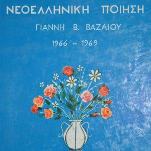 Νεοελληνική Ποίηση. Γιάννη Β. Βαζαίου . 1966 - 1969