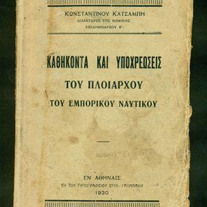 """ΠΑΛΙΑ ΒΙΒΛΙΑ. """" ΚΑΘΗΚΟΝΤΑ ΚΑΙ ΥΠΟΧΡΕΩΣΕΙΣ ΤΟΥ ΠΛΟΙΑΡΧΟΥ ΤΟΥ ΕΜΠΟΡΙΚΟΥ ΝΑΥΤΙΚΟΥ """" . ΚΩΝΣΤΑΝΤΙΝΟΥ ΚΑΤΣΑΜΠΗ . Σελίδες 139. Αθήνα, 1930. Σε πολύ καλή κατάσταση."""