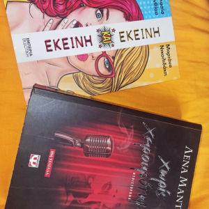 Δύο βιβλία εισχωρούν στην φαντασία σου και αναδιαμορφώνουν τον τρόπο σκέψης σου