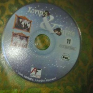 DVD ΧΟΝΤΡΟΣ ΛΙΓΝΟΣ 11