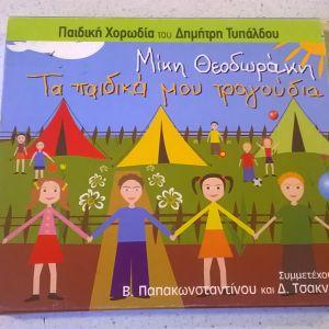 CD ( 1 ) Τα παιδικά μου τραγούδια - Μίκη Θεοδωράκη + 1 CD δώρο