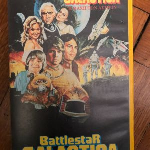 GALACTICA -βιντεοκασσετα ταινία -1979'ελλ.εκδοση