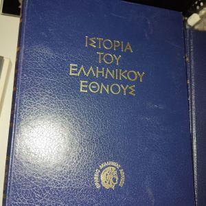 Ιστορία ελληνικού έθνους εκδοτικής Αθηνών 16 δεμενοι τόμοι