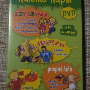 DVD ΠαιδικαΤραγουδια *Παιδικο παρτι ΖΟΥΖΟΥΝΙΑ* Ν-1.