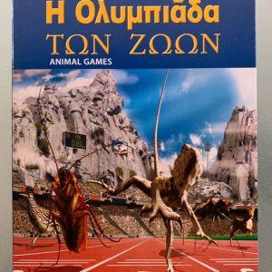 Η Ολυμπιάδα των ζώων ντοκιμαντέρ του BBC 2 dvd