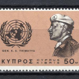 CYPRUS - 1966 - GENERAL THIMAYYA (Vl. 91) - MNH