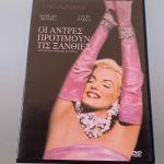 Οι άντρες προτιμούν τις ξανθιές dvd