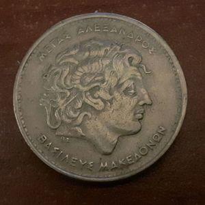 Κέρμα 100 δρχ Μέγας Αλέξανδρος