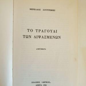 Βιβλιο εκδοσης 1966