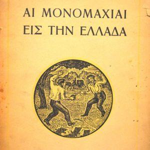 Αι μονομαχίαι εις την Ελλάδα. Δημ. Γατόπουλου - 1909.